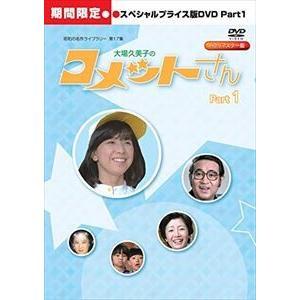 昭和の名作ライブラリー 第17集 大場久美子の コメットさん HDリマスター スペシャルプライス版DVD vol.1<期間限定> [DVD]|dss