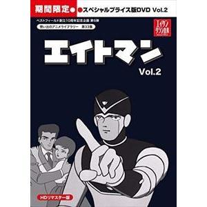 想い出のアニメライブラリー 第33集 エイトマン HDリマスター スペシャルプライス版DVD vol.2<期間限定> [DVD]|dss