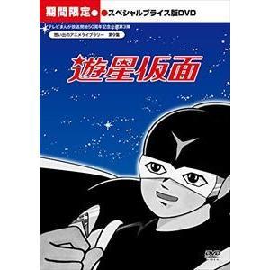 想い出のアニメライブラリー 第9集 遊星仮面 デジタルリマスター版 スペシャルプライス版DVD<期間限定> [DVD]|dss