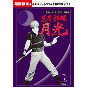 甦るヒーローライブラリー 第2集 忍者部隊月光 スペシャルプライス版DVD Vol.1<期間限定> [DVD]|dss