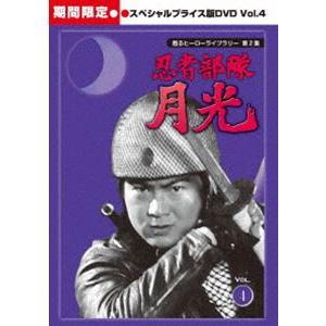 甦るヒーローライブラリー 第2集 忍者部隊月光 スペシャルプライス版DVD Vol.4<期間限定> [DVD]|dss
