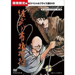 想い出のアニメライブラリー 第11集 佐武と市捕物控 スペシャルプライス版DVD<期間限定> [DVD]|dss