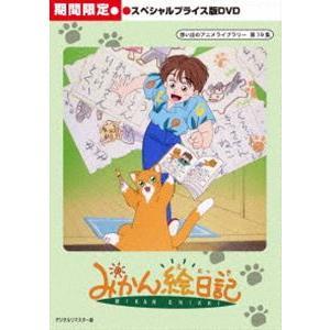 想い出のアニメライブラリー 第19集 みかん絵日記 スペシャルプライス版DVD<期間限定> [DVD]|dss