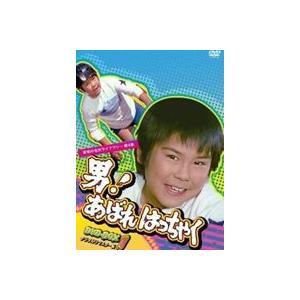 昭和の名作ライブラリー 第4集 男!あばれはっちゃく DVD-BOX 1 デジタルリマスター版 [DVD]|dss
