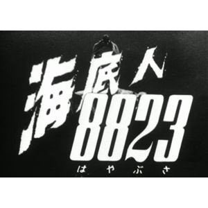 甦るヒーローライブラリー 第30集 海底人8823 コレクターズDVD<デジタルリマスター版> [DVD]|dss