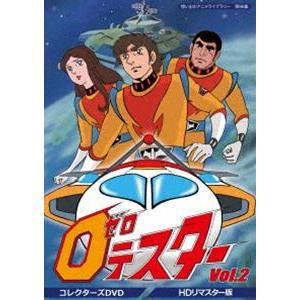 想い出のアニメライブラリー 第96集 ゼロテスター コレクターズDVD Vol.2<デジタルリマスター版> [DVD]|dss