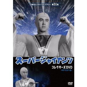 甦るヒーローライブラリー 第31集 劇場版 スーパージャイアンツ コレクターズDVD<HDリマスター版> [DVD]|dss