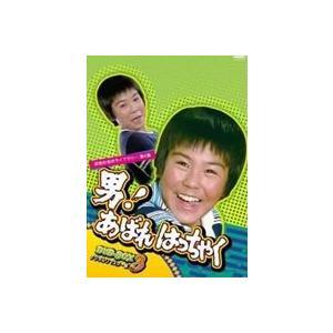 昭和の名作ライブラリー 第4集 男!あばれはっちゃく DVD-BOX 3 デジタルリマスター版 [DVD]|dss