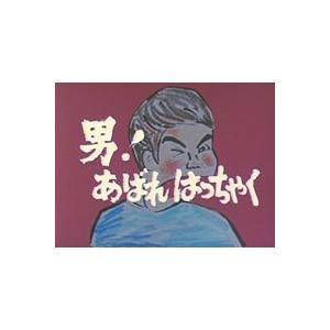 昭和の名作ライブラリー 第4集 男!あばれはっちゃく DVD-BOX 4 デジタルリマスター版 [DVD]|dss