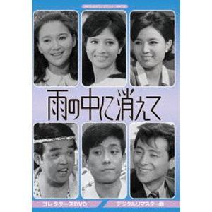 昭和の名作ライブラリー 第47集 雨の中に消えて コレクターズDVD [DVD]|dss