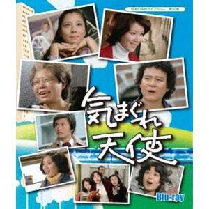 昭和の名作ライブラリー 第50集 気まぐれ天使 Blu-ray [Blu-ray] dss