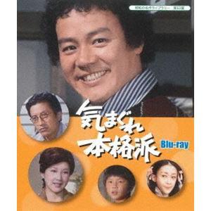 気まぐれ本格派 Blu-ray【昭和の名作ライブラリー 第53集】 [Blu-ray] dss