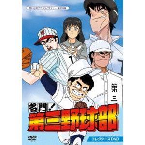 名門!第三野球部 コレクターズDVD【想い出のアニメライブラリー 第106集】 [DVD]|dss