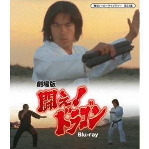 劇場版 闘え!ドラゴン Blu-ray【甦るヒーローライブラリー 第33集】 [Blu-ray]|dss