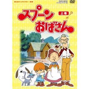 想い出のアニメライブラリー 第4集 スプーンおばさん DVD-BOX デジタルリマスター版 上巻 [DVD]|dss