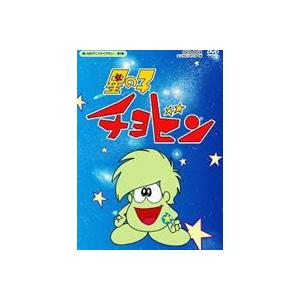想い出のアニメライブラリー 第5集 星の子チョビン DVD-BOX デジタルリマスター版 [DVD]|dss
