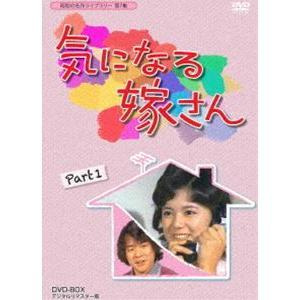 昭和の名作ライブラリー 第7集 気になる嫁さん DVD-BOX PART1 デジタルリマスター版 [DVD] dss