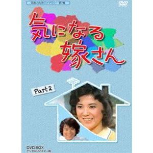 昭和の名作ライブラリー 第7集 気になる嫁さん DVD-BOX PART2 デジタルリマスター版 [DVD] dss
