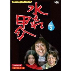 昭和の名作ライブラリー 第15集 水もれ甲介 HDリマスター DVD-BOX PART2 [DVD] dss