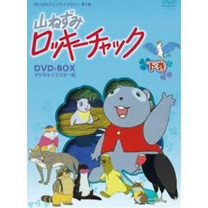 想い出のアニメライブラリー 第1集 山ねずみ ロッキーチャック デジタルリマスター版 DVD-BOX 下巻 [DVD]|dss