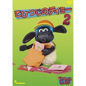 こひつじのティミー2 [DVD]