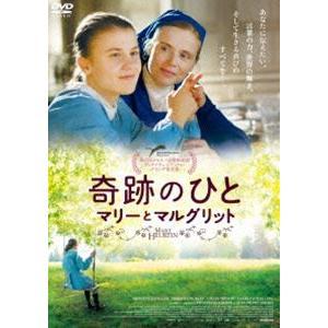 奇跡のひと マリーとマルグリット [DVD]|dss