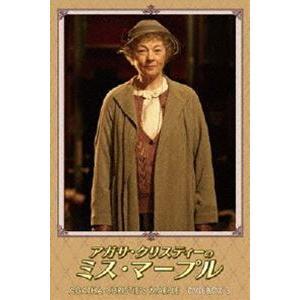 アガサ・クリスティーのミス・マープル DVD-BOX 3 [DVD] dss
