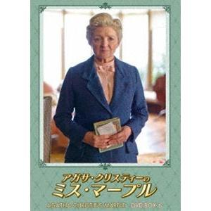 アガサ・クリスティーのミス・マープル DVD-BOX 6 [DVD] dss