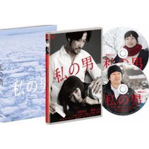 私の男 [DVD]|dss