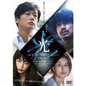 光 [DVD]|dss