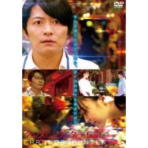 クロノス・ジョウンターの伝説 [DVD] dss