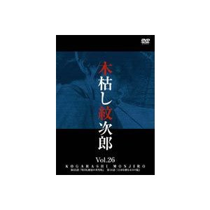 木枯し紋次郎 Vol.26 [DVD]|dss