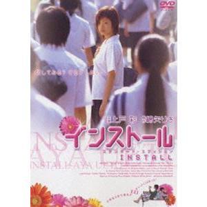 インストール スタンダード・エディション [DVD]|dss