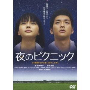 夜のピクニック 通常版 [DVD]|dss