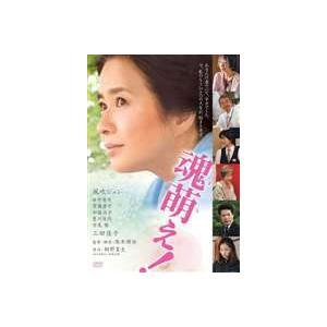 魂萌え! [DVD] dss