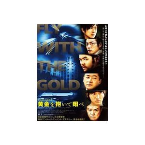 黄金を抱いて翔べ スタンダード・エディション [DVD]|dss