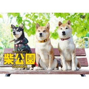 柴公園 TVシリーズ DVD-BOX [DVD]|dss