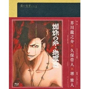 青い文学シリーズ 蜘蛛の糸/地獄変 [Blu-ray]|dss