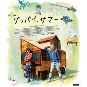 グッバイ、サマー [Blu-ray]