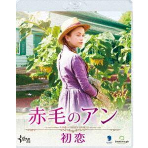 赤毛のアン 初恋 [Blu-ray]|dss