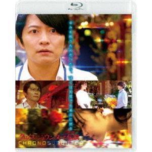 クロノス・ジョウンターの伝説 [Blu-ray] dss
