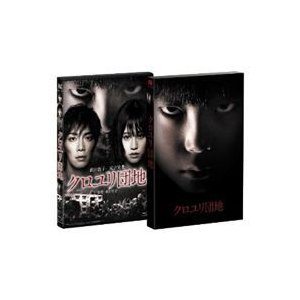 クロユリ団地 プレミアム・エディション(2枚組) [Blu-ray]|dss