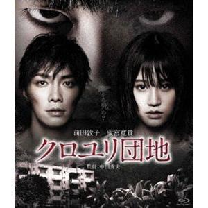 クロユリ団地 スタンダード・エディション [Blu-ray]|dss