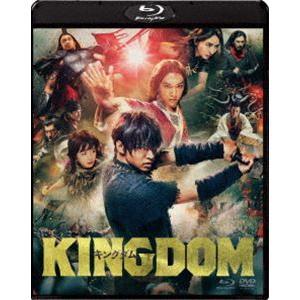 キングダム ブルーレイ&DVDセット【通常版】 [Blu-ray]