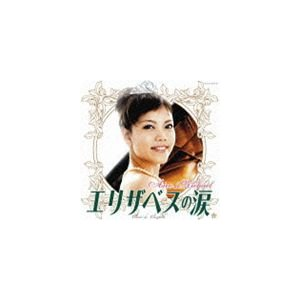 Aico_Mアイコマイケル / エリザベスの涙 [CD]|dss