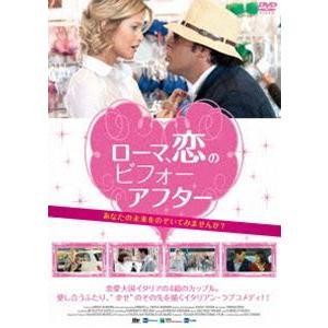 ローマ、恋のビフォーアフター [DVD]