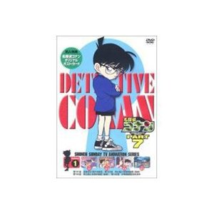 名探偵コナンDVD PART7 Vol.1 [DVD]|dss