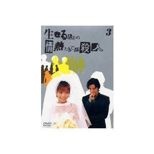 生きるための情熱としての殺人 Vol.3 [DVD]|dss