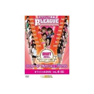 ボウリング革命 P★LEAGUE オフィシャルDVD VOL.6 [DVD] dss