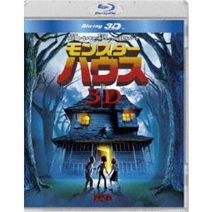 モンスター・ハウス IN 3D [Blu-ray]|dss